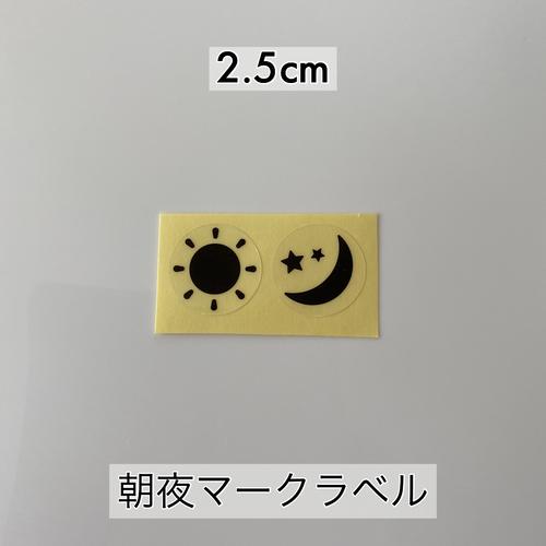 朝夜マークラベル2.5cm