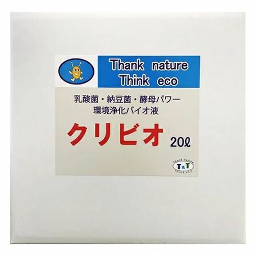 ☆お買い得・送料無料☆ クリビオ大容量業務用タイプ 20L