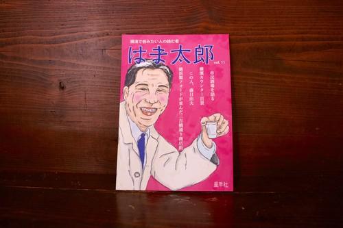 はま太郎 vol.11