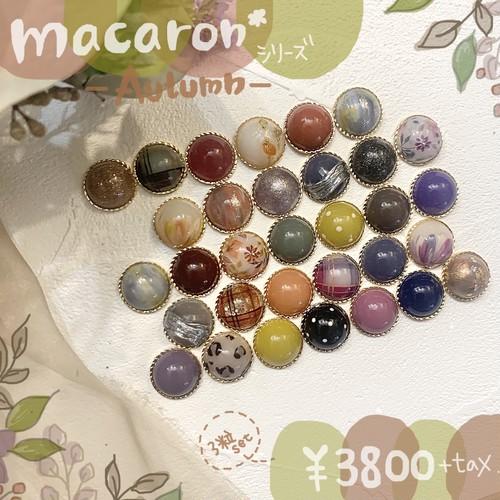 2020 autumn  macaron*  3SET