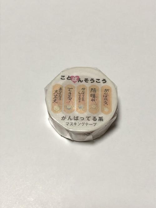 ことばんそうこう マスキングテープ こころに貼る言葉の絆創膏