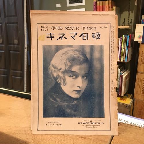 【キネマ旬報】1926年 No.216-229