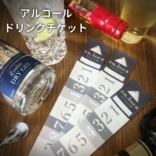 アルコールチケット 10枚綴り