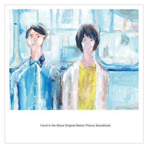 映画「HAND IN THE GLOVE - アリエル王子と監視人」サウンドトラック【送料無料】