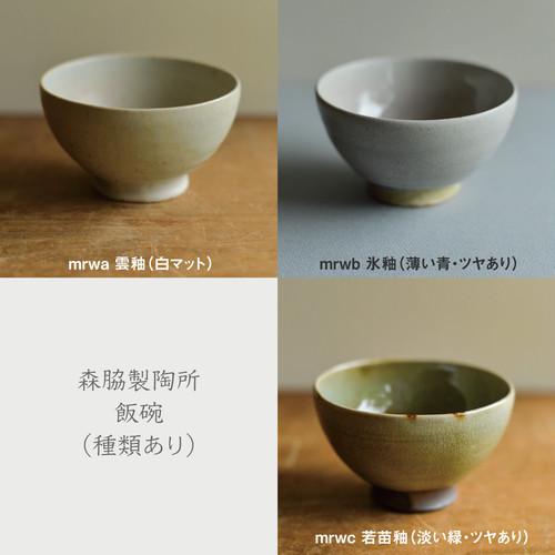 森脇製陶所 飯碗(種類あり) 商品番号:mrw