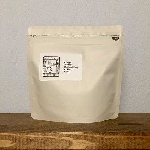 コンゴ ヴィルンガ ナショナルパークプロジェクト キヴ3 シティロースト 100g スペシャルティコーヒー豆