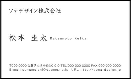ビジネス片面名刺・シンプル 008 100枚