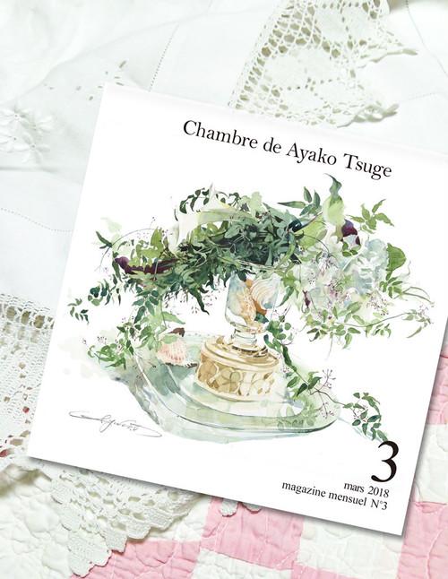 【受注生産】バックナンバー Chambre de Ayako Tsuge2018年3月号
