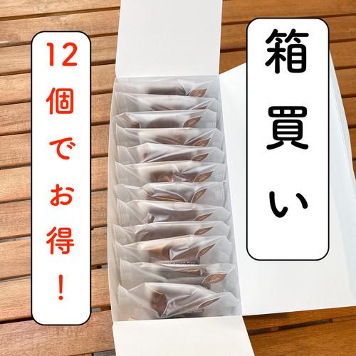 【箱買い・12個でお得】米粉のブラウニー