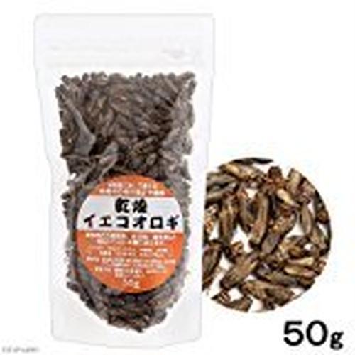 乾燥イエコオロギ 50g