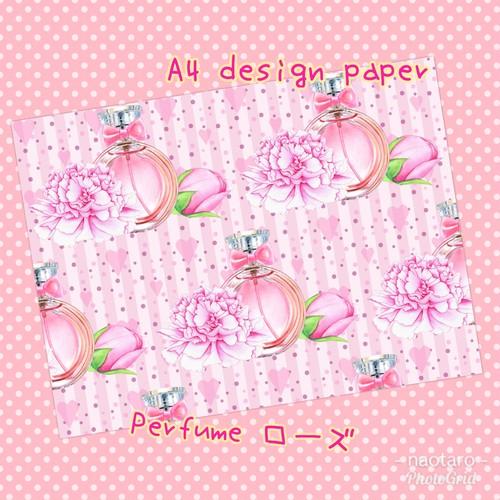 Perfumeローズ
