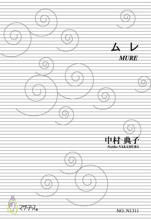 N1311 ムレ(マリンバ3/中村典子/楽譜)