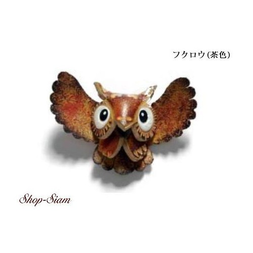 本牛革 アニマル キーチェーン フクロウ/Owl(1) ハンドメイド製