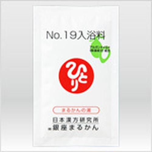 No.19入浴料