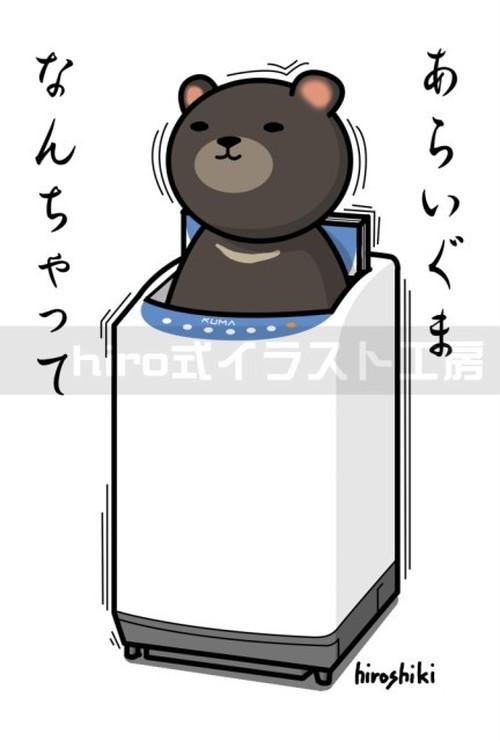 あらいぐま(ポストカード)