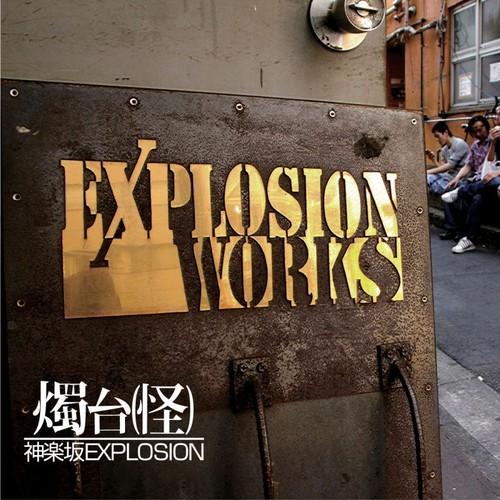 燭台(怪) / 神楽坂EXPLOSION