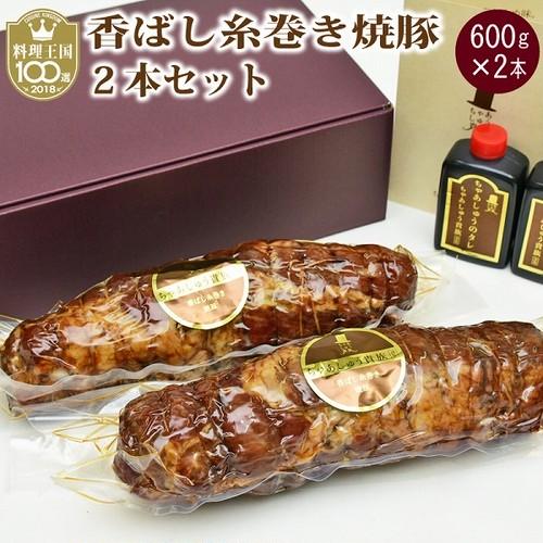 香ばし糸巻き焼豚 600g×2本 【チャーシュー】