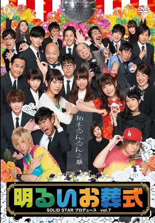 『明るいお葬式』公演DVD