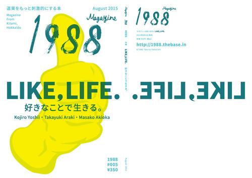 【送料無料】MAGAZINE 1988 vol.5