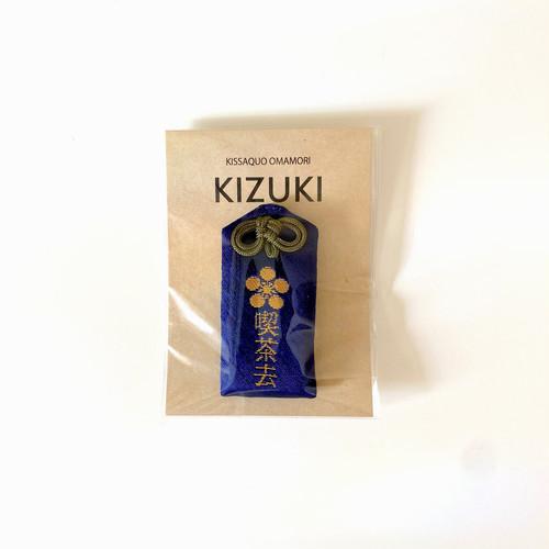 喫茶去お守り「KIZUKI」※ カラー:紺 (navy)