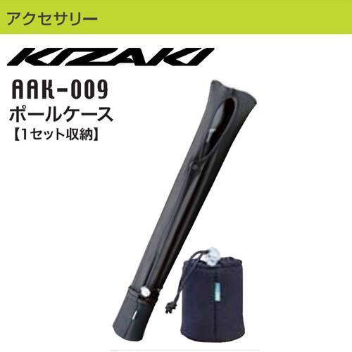 KIZAKI キザキ ポールケース ポール収納 バッグ ノルディック AAK-009