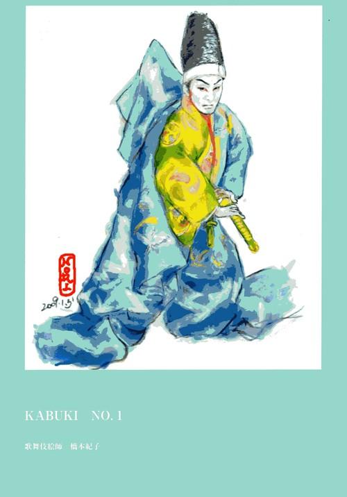イラスト集 「KABUKI NO,1」