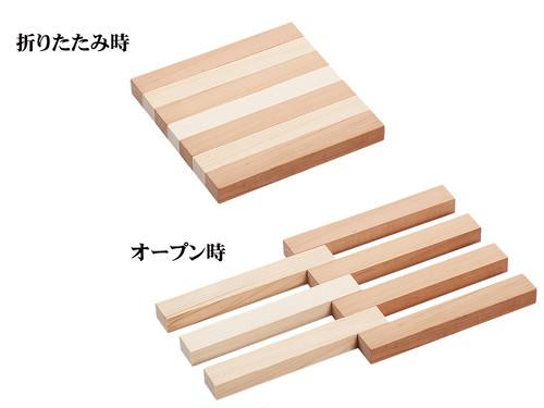 木製鍋敷き 「折りたたみ式 ひのき/さくら 小」 日本製 ポストIN発送対応商品