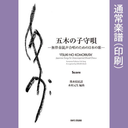 「五木の子守唄」ー無伴奏混声合唱のための日本の歌ー[通常楽譜]