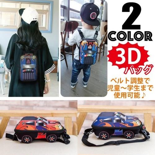 3way 車型 リュックサック ショルダーバッグ カバン 鞄 3D バッグ キッズ 子供 学生 立体 車 乗り物 男の子 リュック 860702