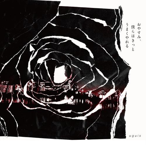 2nd demo single 「おやすみ、僕らはきっとうまくやれる」