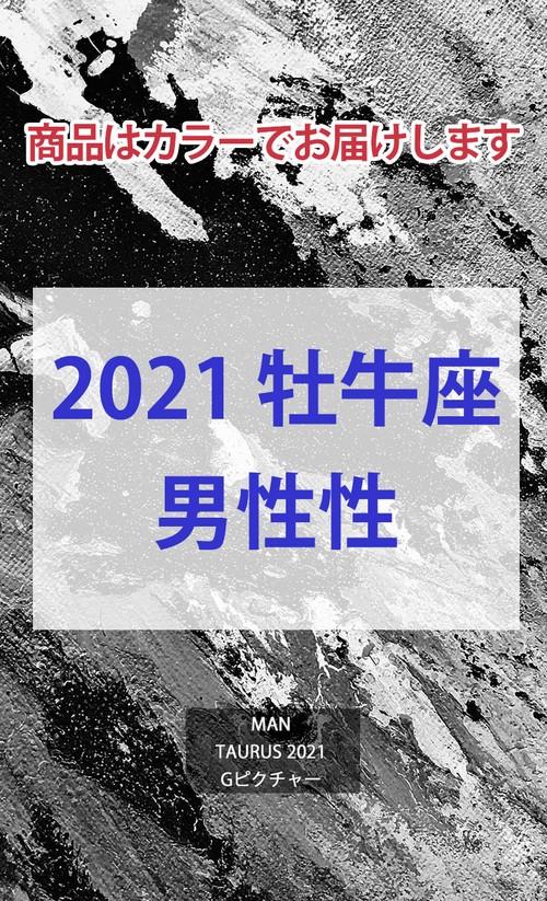 2021 牡牛座(4/20-5/20)【男性性エネルギー】