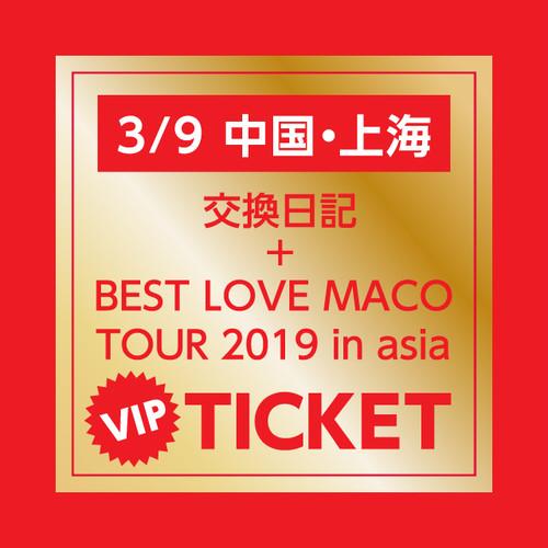 【VIP:3/9 上海公演】「交換日記+BEST LOVE MACO TOUR 2019 in asia」