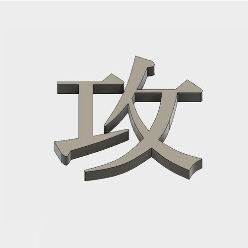 """攻   【立体文字180mm】(It means """"attack"""" in English)"""