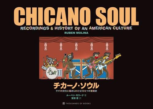 【電子書籍】チカーノ・ソウル~アメリカ文化に秘められたもうひとつの音楽史