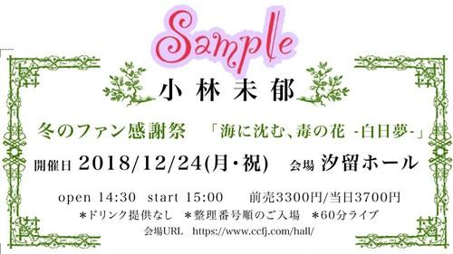 【東京 昼】冬のファン感謝祭チケット