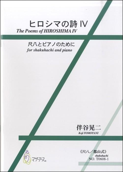 T0608 The Poems of HIROSHIMA Ⅳ(Shakuhachi and Piano/K. TOMOTANI /Full Score)