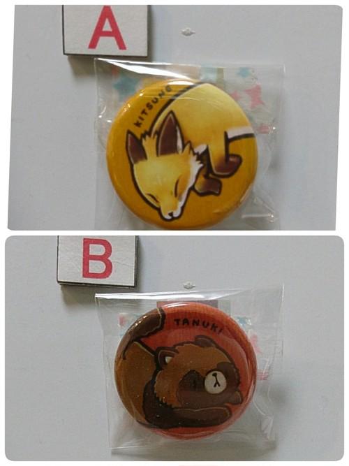 ebika! 狐狸缶バッジ
