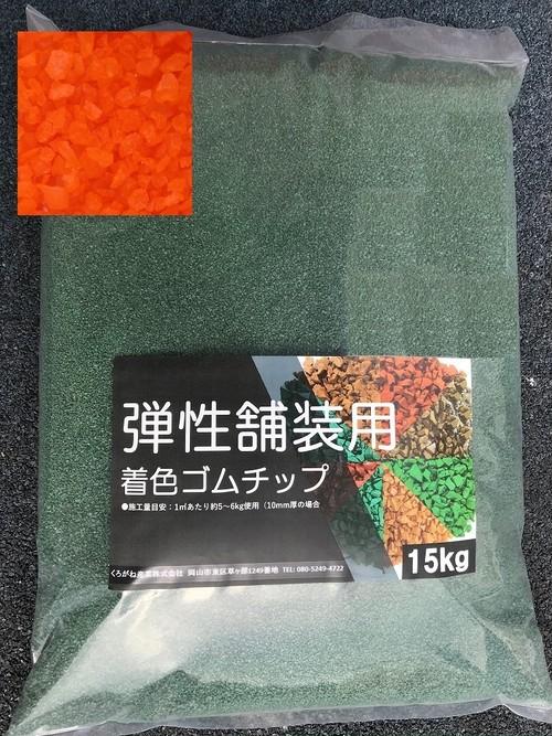 【エクステリア用 ゴムチップ】 15kg(蛍光オレンジ)