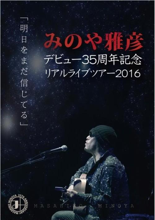 DVD『リアルライブツアー2016 みのや雅彦デビュー35周年記念 明日をまだ信じてる』