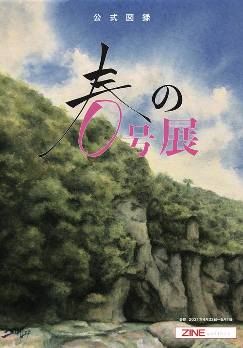 『春の0号展』図録