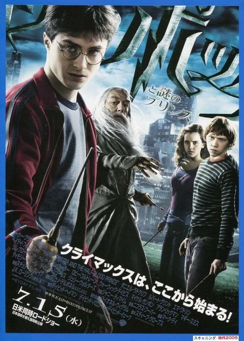 (3B)ハリー・ポッターと謎のプリンス[第6弾]