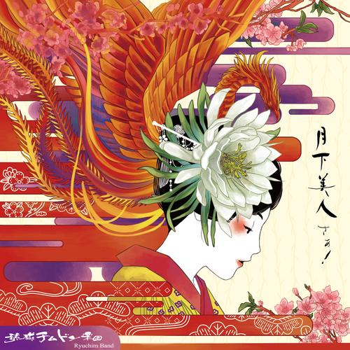 5thCDアルバム「月下美人さぁ!」