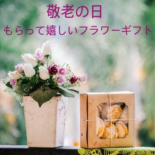 『敬老の日』おまかせ秋のオススメアレンジメント / Sサイズ