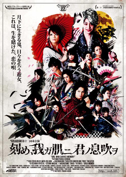再販!【DVD】『刻め、我ガ肌ニ君ノ息吹ヲ』2010年版 ver.我 公演DVD