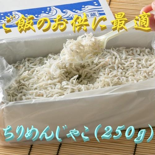 ちりめんじゃこ(250g)