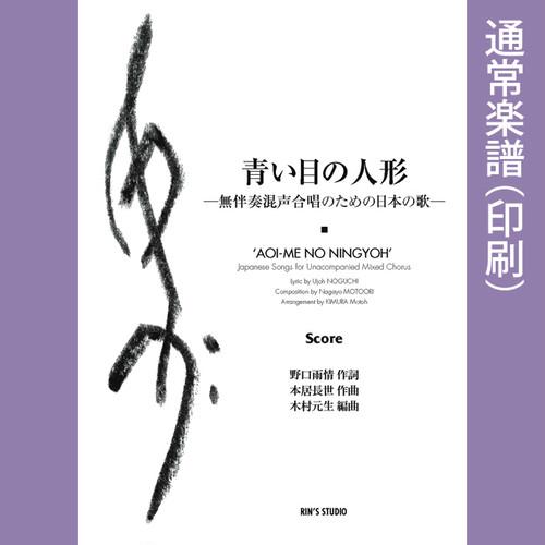 「青い目の人形」ー無伴奏混声合唱のための日本の歌ー[通常楽譜]