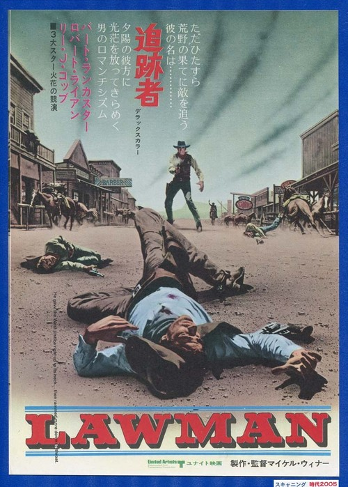 (1)追跡者【1971年公開版】