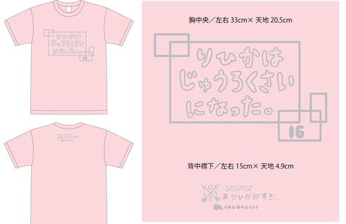 2021梨妃果生誕Tシャツ【16歳になったTシャツ】