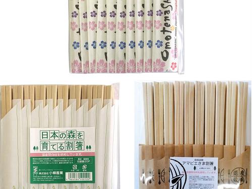 送料無料!国産ヒノキの間伐材割箸を使ってみよう3袋セット(組み合わせ自由)