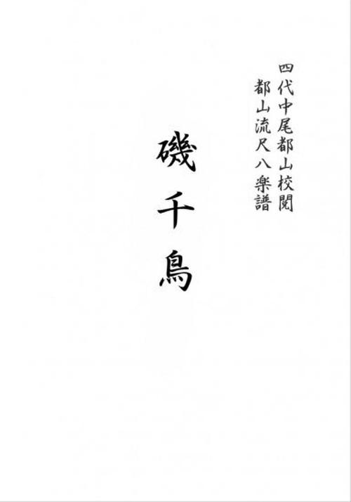 T32i161 ISOCHIDORI(Shakuhachi/K. Kengyo /Full Score)